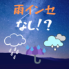 【Uber Eats配達記録・6/27(木)さいたま】雨インセなし