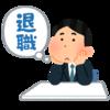 【転職=悪いこと?】→幻想なので嫌ならさっさと転職しよう!