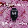 【スマートウォッチ】高血圧だから使いたい1万円以下のおすすめ5選