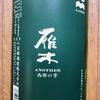 雁木 another 純米吟醸 西都の雫50(八百新酒造)