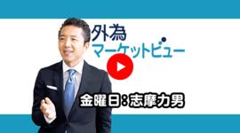 FX「米金利頭打ちでドルは買い難い?コモディティ通貨の上昇期待」2021/4/16(金)志摩力男