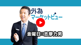 FX「ドル/円 米雇用統計天井に警戒」 2021/5/7(金)志摩力男