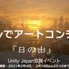 【Unityでアートコンテスト】3D2DどちらでもOK 参加者全員で10万円を山分けしよう!作品のテーマ『日の出』 2021年2月19日pm23:59まで