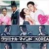 12月から始まる韓国ドラマ(スカパー)#3週目 放送予定/あらすじ 後半