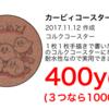 コミックライブ名古屋 12/17