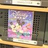 豊洲図書館は『ディズニーファン』など900種類以上の雑誌を読める