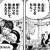 ワンピース 940 ネタバレ おトコの笑顔の理由が明らかになる!? 徹底考察!