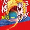 今日の読了本 23