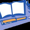 紙の本と電子書籍の比較!今年200冊以上読んだが真の良書は少数