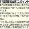 「共謀罪」法案を閣議決定 「テロ」の文言つけ足し - 東京新聞(2017年3月21日)