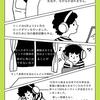 オンライン授業への不安