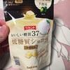 サラヤ:ラカント低糖質ショコラ(ビター・ミルク・ホワイト)