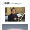 多治見市陶磁器意匠研究所 芸術家たちの色々