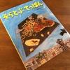 【関西弁の絵本なら】『そらとぶてっぱん』作絵:岡田よしたか 発行元:ひかりのくに