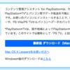 【解決?】PSPにゲームをダウンロードしたかったけど詰んだ