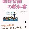『国際金融の教科書』が発売されました
