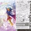 HIROSE PROJECT LIVE vol. 22「優しい魔法のとなえ方2017」