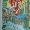 2/2「水と江戸時代が残る町-千住 - 川本三郎」ちくま文庫 私の東京町歩き から
