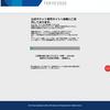 【三塚村(信濃国)・諏訪国】東京五輪のチケット申し込みが始まる【愛子駅・諏訪神社】
