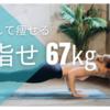 体磨き-ダイエット 8週目 78.8kg 23.7%