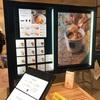 Soup Stock Tokyoにてカレーと麻婆豆腐のコラボレーションを堪能!