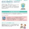 マドック JAPHICマーク取得サービス【経営改善】