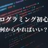 プログラミング初心者は何から始める?【YouTubeでインプット】アウトプットも大事