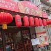 鶴見町 金海閣 中華料理屋でラーメン、チャーハン、青椒肉絲を定食を食べみた