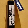 保存料無添加!大好評【生七味】の職人が作る、伝統的な和食系万能調味料☆『東京鳥麦乃実 へぎ蕎麦屋直伝 限定生貯蔵 万能かえし』