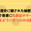 【歴史に隠された秘密】日本で普通に乳製品やチーズを食べるようになったのは最近!