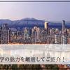 【厳選】カナダ留学の魅力を厳選してご紹介!