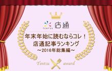年末年始に読むならコレ!2016年「店通」人気記事10選!