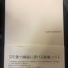 珍しい中紙が和紙のノート「washi notebook」