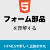 新ブック『HTML5フォーム部品を理解する』をリリースしました