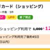 【ハピタス】 セディナゴールドカードで12,000pt(12,000円)! 初年度年会費も無料!