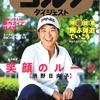 渋野日向子プロの笑顔のルーツ!!『週刊ゴルフダイジェスト』9月3日号 2019No.33