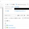 Azureの検証に使ったリソースを削除する方法