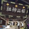【御朱印】岩手県 桜山神社