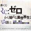 【リゼロ 一番くじ】レムの胸像フィギュアが一番くじに!?「『Re:ゼロから始める異世界生活』-物語は、To be continued-」の情報が公開!【リゼロ フィギュア】