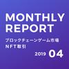 【定期レポート】ブロックチェーンゲーム市場レポート:NFT取引(2019年4月)
