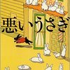 【小説・ミステリー】『悪いうさぎ』『依頼人は死んだ』―葉村晶シリーズ【2020年1月~ドラマ化】