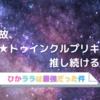 なぜ未だにスター☆トゥインクルプリキュアは愛され続けていルン?