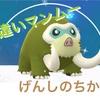 【ポケモンGO】色違いのマンムーをゲットだぜ!!【コミュニティ・デイ】