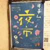 9/15(土)夜は、吉祥寺キチムさんの夜市にあわせてオープンしています。