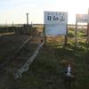 日本一低い山「日和山」(仙台市)に登ってみた話