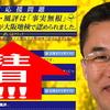 吉田康人さんの潔白が大阪地検で認められました。