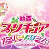 映画プリキュアスーパースターズ!2018年3月17日(土)公開!前売券は?