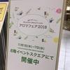 今年も、松屋銀座で開催。「アロマフェア2018」に行ってきました。