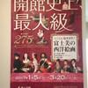 東京富士美術館再訪