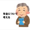 100年時代の老後に必要な貯蓄は2000万円。長生きするのは勝手だが、国に頼らないでほしい。